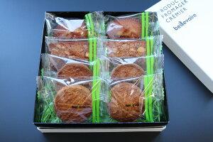 焼き菓子 洋菓子 バター クッキー サブレー フィナンシェ 焼き菓子アソート 8個入り「Nantes(ナント)」フランス お菓子セット お菓子 詰め合わせ 個包装 高級 美味しい お菓子 お取り寄せス