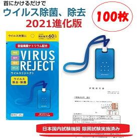 ※即日発送※ 100枚セット 2021進化 日本認定機関 空間殺菌認証済み 60日利用可 空間除菌カード ウイルスシャットアウト 首掛けタイプ ウイルス除去カード 領収書発行可能
