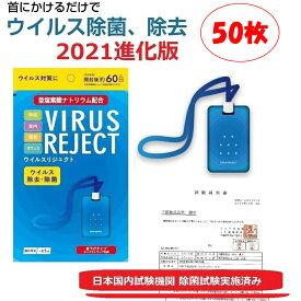 ※即日発送※ 50枚セット 2021進化 日本認定機関 空間殺菌認証済み 60日利用可 空間除菌カード 領収書発行可能 ウイルスシャットアウト 首掛けタイプ ウイルス除去カード