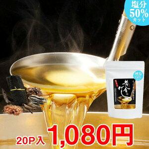 黄金のだし 減塩 8g×20包 1袋【8-0115】塩分50%カット(従来品と比較) 日本製 国産 だし ダシ 出汁 人気 おすすめ