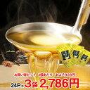 黄金のだし 8g×24袋 3袋セット【8-0025】日本製 国産 だし ダシ 出汁 だしパック だしの素 国産 昆布 九州 福井 あご…