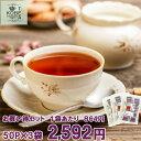 【神戸紅茶 ロイヤルブレンド 2.2g×50P 3袋セット】【8-0042】紅茶 ティーバッグ ティーバック おすすめ お得 セ…