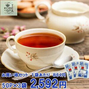 神戸紅茶 アールグレイ 2.0g×50P 3袋セット【8-0043】紅茶 ティーバッグ ティーバック おすすめ お得 セット