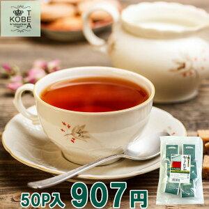 神戸紅茶 クイーンズハイランド 2.5g×50P 1袋セット【8-0105】紅茶 ティーバッグ ティーバック ストレートティー セイロン おすすめ お得 セット【メール便対応可】