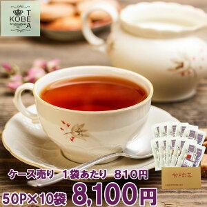 【送料無料】神戸紅茶 ロイヤルブレンド 2.2g×50P 10袋 ケース売り【8-0106】紅茶 ティーバッグ ティーバック ダージリン アッサム ケニア ストレートティー ミルクティー おすすめ お得 セット