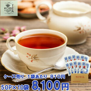 【送料無料】神戸紅茶 アールグレイ 2.0g×50P×10袋 ケース売り【8-0107】紅茶 ティーバッグ ティーバック おすすめ お得 セット