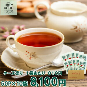 【送料無料】神戸紅茶 クイーンズハイランド 2.5g×50P×10袋 ケース売り【8-0109】紅茶 ティーバッグ ティーバック ストレートティー セイロン おすすめ お得 セット