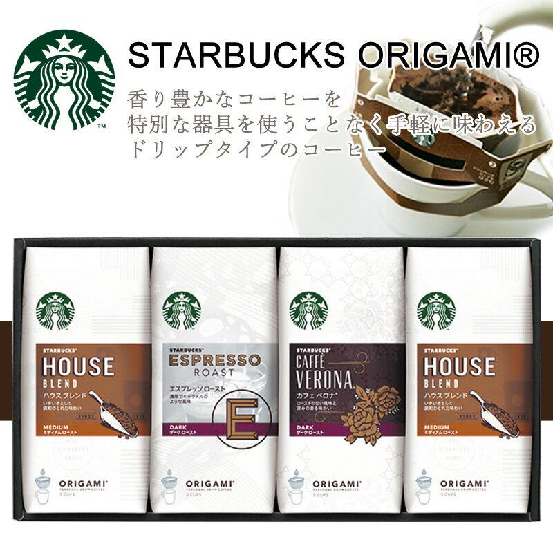 スターバックス オリガミパーソナルドリップコーヒーギフト SB-30E【6-0024】