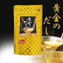 【黄金のだし 8g×24袋 3袋セット】【8-0025】日本製 国産 だし ダシ 出汁 人気 おすすめ