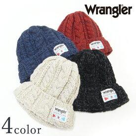 Wrangler ラングラー ケーブルニット帽 DW883 Y-0361 メンズ レディース 防寒 帽子 ニットキャップ