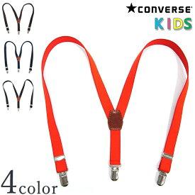 日本製 CONVERSE コンバース キッズ サスペンダー S200 Y-0445 ブラウン レッド ネイビー ブラック ジュニア 男の子 女の子 子供 通学