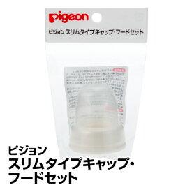 哺乳瓶用乳首 ピジョン スリムタイプ キャップ・フードセット_4902508015127_65