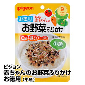 離乳食 ベビーフード ピジョン 赤ちゃんのお野菜ふりかけ 小魚 お徳用_4902508133487_65