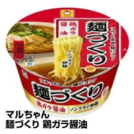 カップラーメン 東洋水産 マルちゃん 麺づくり 鶏がら醤油 12個入 1個あたり138円_4901990338820_74