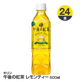 紅茶 ペットボトル KIRIN キリン 午後の紅茶 レモンティー 500ml×24本_4909411084875_74