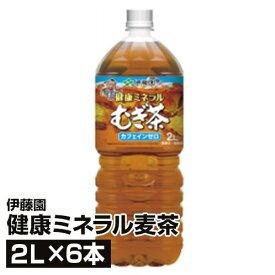 伊藤園 健康ミネラル麦茶 2L×6本_4901085044483_74