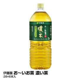 伊藤園 お〜いお茶 濃い茶 2L×6本_4901085609576_74