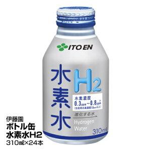 水素水 ボトル缶 310ml×24本 缶