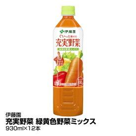 野菜ジュース 伊藤園 充実野菜 緑黄色野菜ミックス 930ml×12本_4901085611180_74