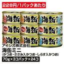 箱売り 在庫処分 アイシア 海缶ミニ3缶×24_4571104710363_92