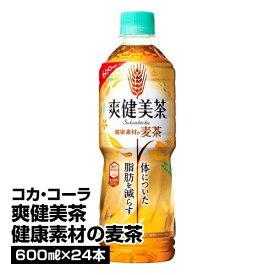 お茶 コカ・コーラ 爽健美茶 健康素材の麦茶 600ml×24本_4902102123723_74