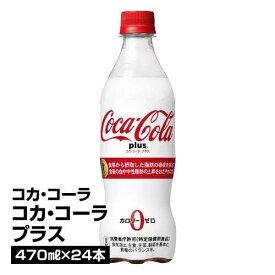 炭酸飲料 コカ・コーラ社 コカ・コーラ プラス 470ml×24本_4902102123181_74