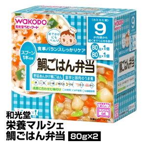 離乳食 ベビーフード レトルトトレー 和光堂 栄養マルシェ鯛ごはん弁当_4987244179081_65
