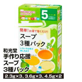 【飲料】手作り応援スープ3種パック_4987244170392_65