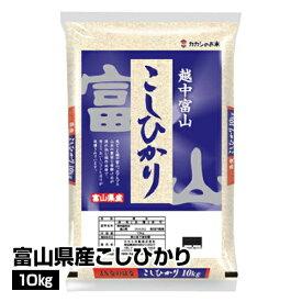 k_令和2年産 白米 富山県産 こしひかり 10kg_4969908005578_1