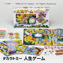 ≪タカラトミー≫アクション・ボードゲーム おもちゃ 人生ゲーム_4904810854234_85