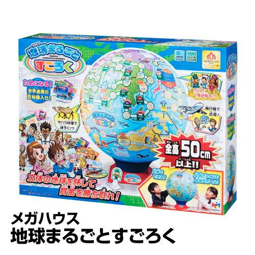 ≪メガハウス≫アクション・ボードゲーム おもちゃ 地球まるごとすごろく_4975430511746_85