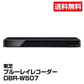 送料無料 ブルーレイ DVDレコーダー 東芝 レグザ ブルーレイレコーダー DBR-W507_4547808807616_94