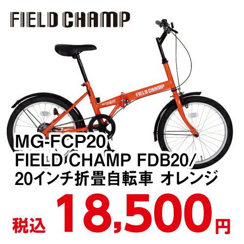 送料無料≪ミムゴ≫20インチ 折りたたみ自転車 FIELD CHAMP(フィールドチャンプ) FDB20 オレンジ MG-FCP20_4562369181364_97