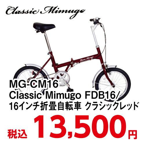 送料無料≪ミムゴ≫16インチ 折りたたみ自転車 Classic Mimugo(クラシックミムゴ) FDB16 クラシックレッド MG-CM16_4562369181081_97