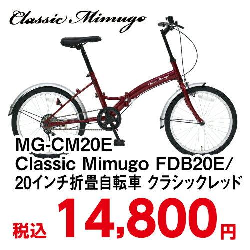 送料無料≪ミムゴ≫20インチ 折りたたみ自転車 Classic Mimugo(クラシックミムゴ) FDB20E クラシックレッド MG-CM20E_4562369181647_97
