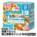 離乳食 ベビーフード レトルトトレー 和光堂 栄養マルシェ鶏と野菜のリゾット弁当 80g×2_4987244179142_65