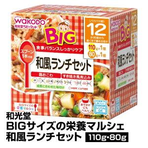 離乳食 ベビーフード レトルトトレー 和光堂 BIGサイズの栄養マルシェ和風ランチセット 110g・80g_4987244177834_65