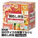 離乳食 ベビーフード レトルトトレー 和光堂 BIGサイズの栄養マルシェ鯛めし弁当 110g・80g_4987244177858_65