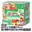 離乳食 ベビーフード レトルトトレー 和光堂 BIGサイズの栄養マルシェ鮭と根菜の五目ごはん弁当 130g・80g_4987244177…