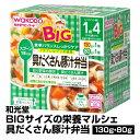 離乳食 ベビーフード レトルトトレー 和光堂 BIGサイズの栄養マルシェ具だくさん豚汁弁当 130g・80g_4987244177926_65