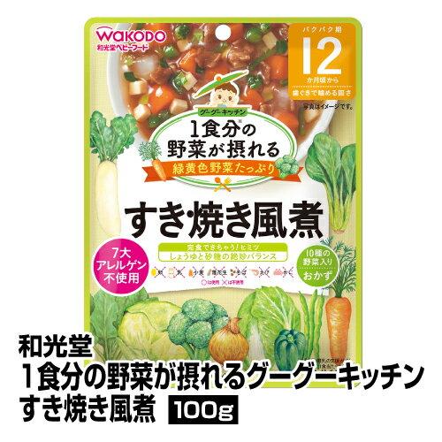 離乳食 ベビーフード レトルトパウチ 和光堂 1食分の野菜が摂れるグーグーキッチンすき焼き風煮 100g_4987244192233_65