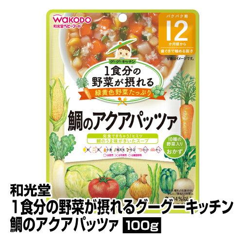 離乳食 ベビーフード レトルトパウチ 和光堂 1食分の野菜が摂れるグーグーキッチン鯛のアクアパッツァ 100g_4987244192257_65