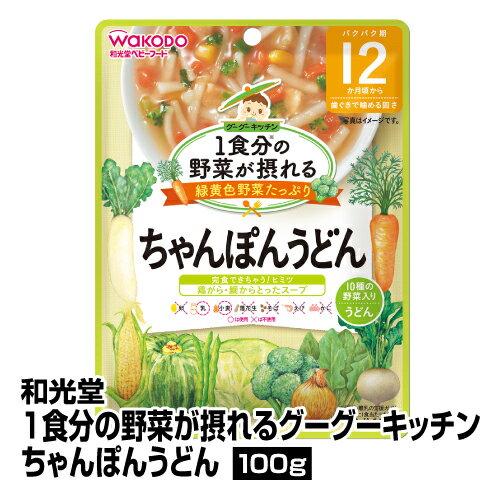 離乳食 ベビーフード レトルトパウチ 和光堂 1食分の野菜が摂れるグーグーキッチンちゃんぽんうどん 100g_4987244192271_65