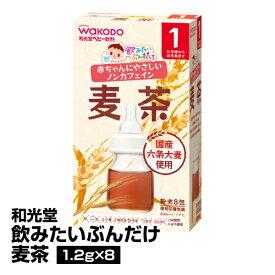 離乳食 ベビー 飲料 粉末 和光堂 飲みたいぶんだけ麦茶 1.2g×8_4987244183903_65