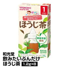 離乳食 ベビー 飲料 粉末 和光堂 飲みたいぶんだけほうじ茶 1.2g×8_4987244183910_65