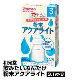 離乳食 ベビー 飲料 粉末 和光堂 飲みたいぶんだけ粉末アクアライト 3.1g×8_4987244183927_65