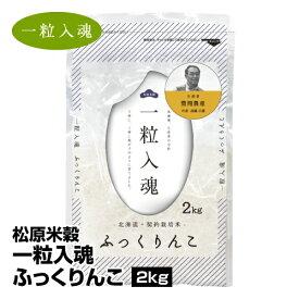 米 北海道産 一粒入魂 ふっくりんこ 2kg_4571330191486_1