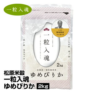米 北海道産 一粒入魂 ゆめぴりか 2kg_4571330191455_1