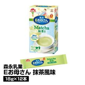 マタニティ食品 飲料 ミルク 森永乳業 粉末飲料 Eお母さん 抹茶風味 18g×12_4902720120005_65