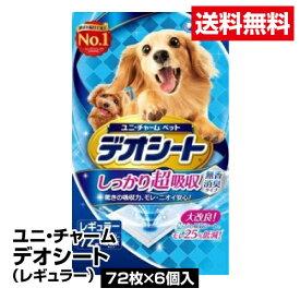 ペット用品 犬 ユニチャーム デオシート レギュラー 72枚×6個入_4520699667071_92